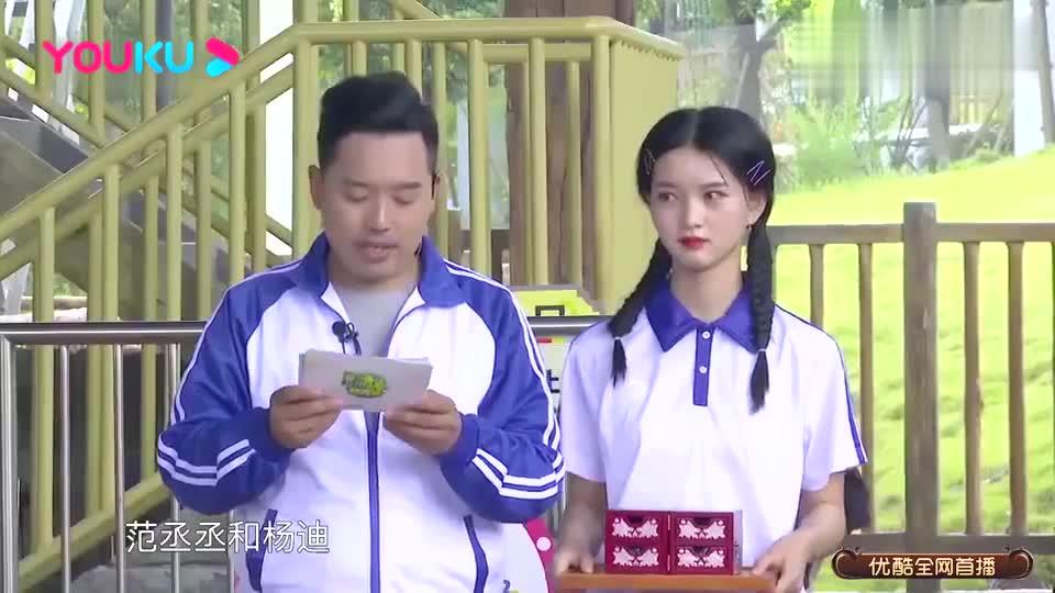 吴谨言组赢了比赛,杨迪直呼自己是功臣,简直是活宝