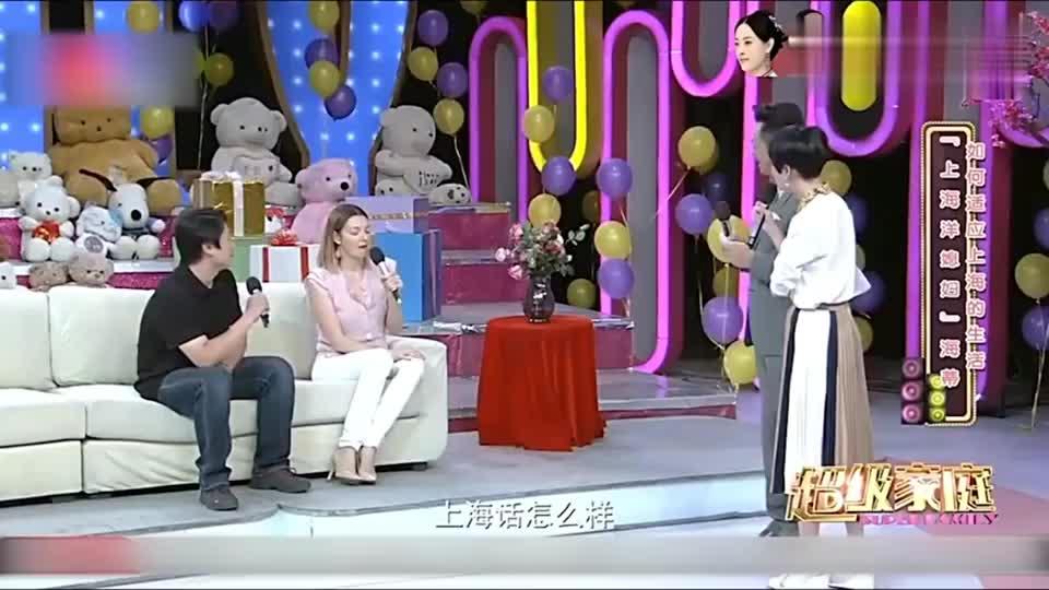 老外在中国:上海洋媳妇苦学中文,学成后发现那是上海普通话