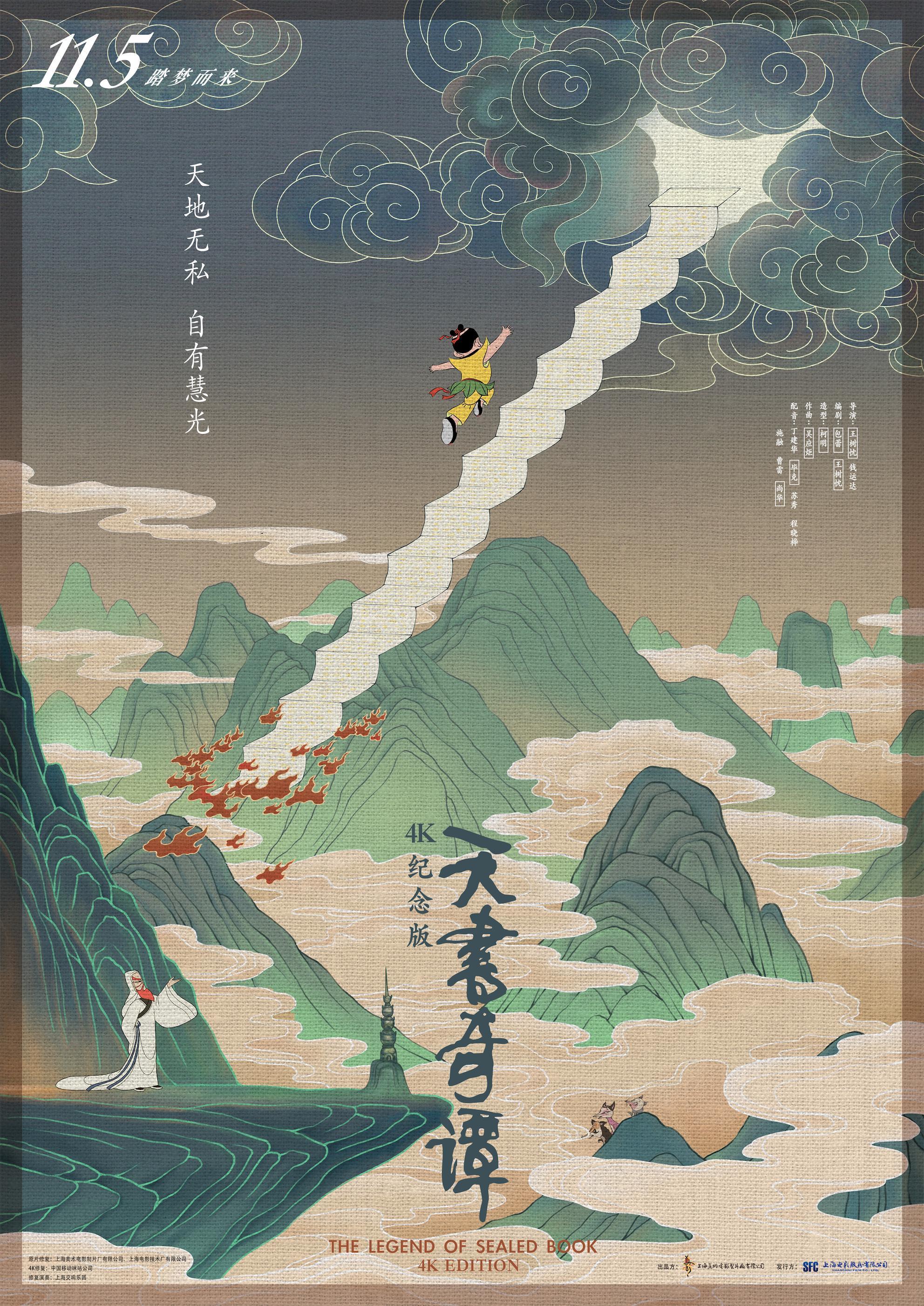 中国动画经典《天书奇谭》4K纪念版首登大银幕