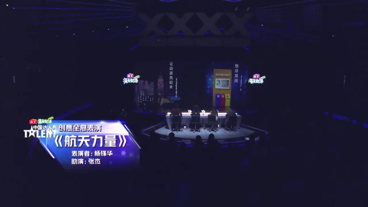 中国达人秀:退伍战士带来全息表演《航天力量》,妻子助阵解说