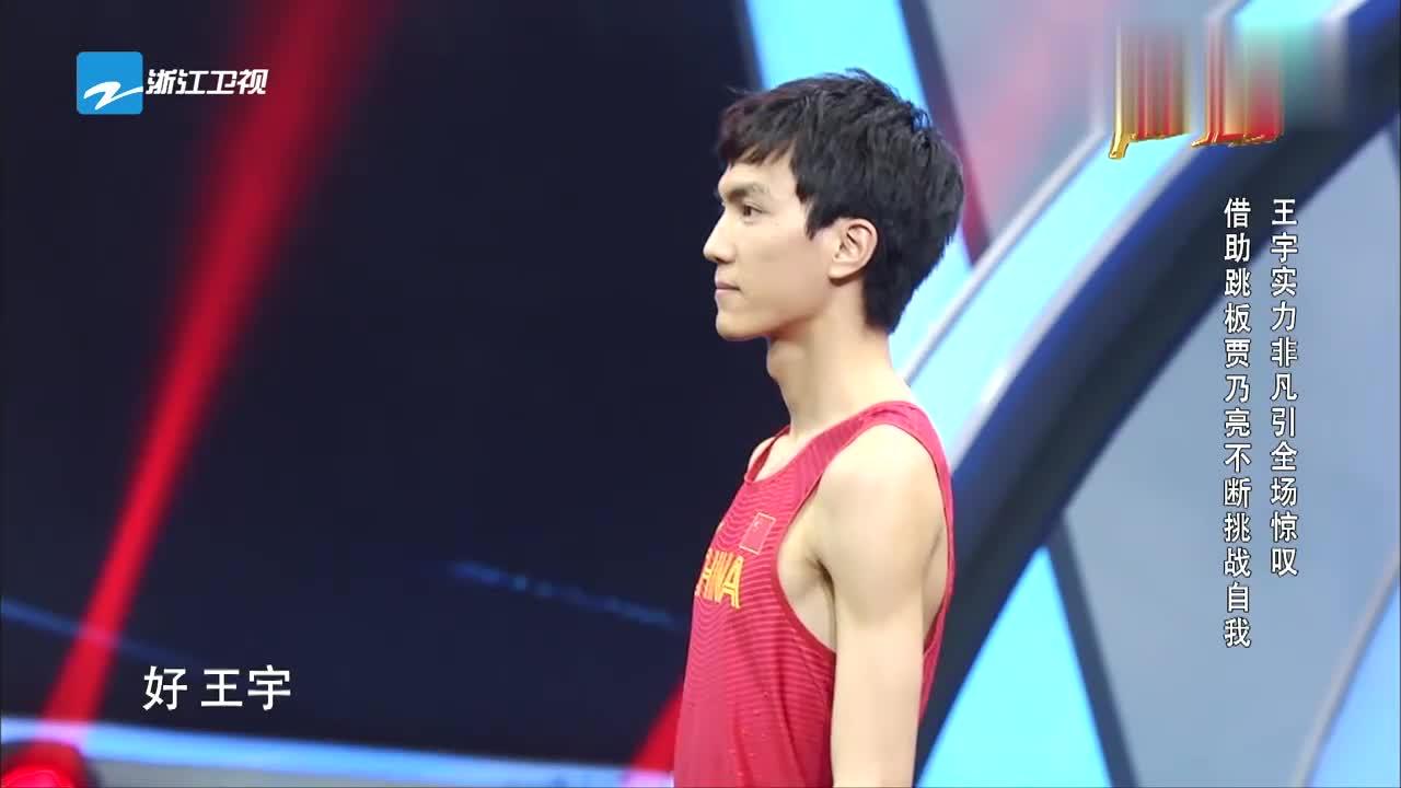王宇跳高挑战1米9的高度,轻松完成,竟跑来刺激贾乃亮!