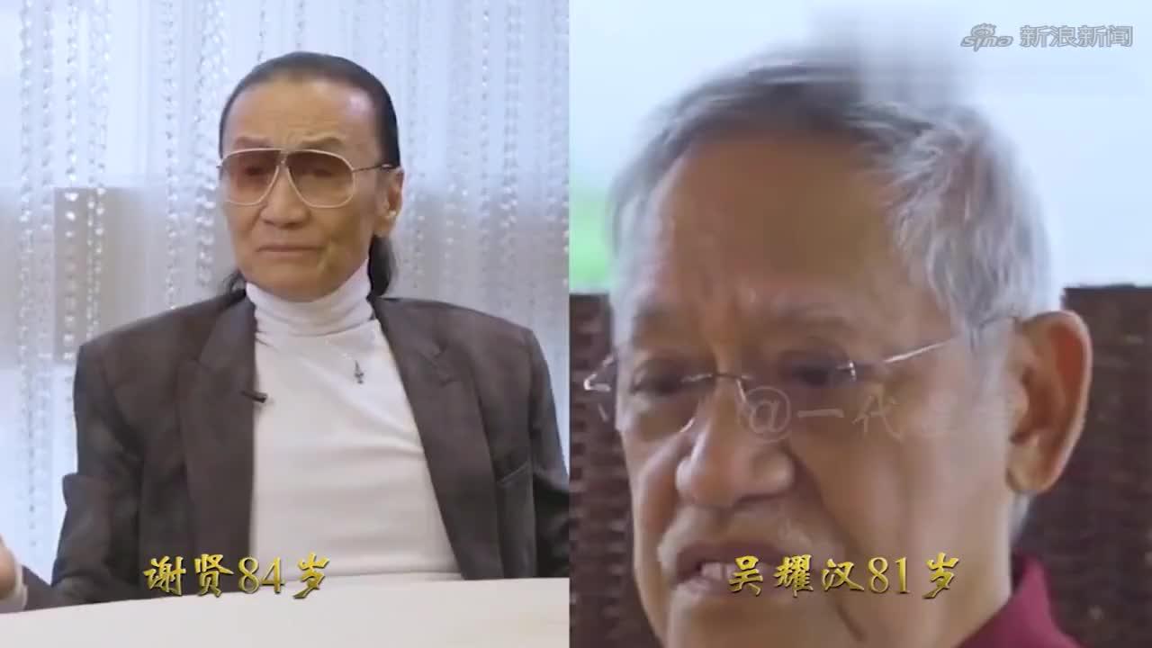 盘点四对同龄男神,84岁的谢贤依然活力满满,吴耀汉已老态龙钟