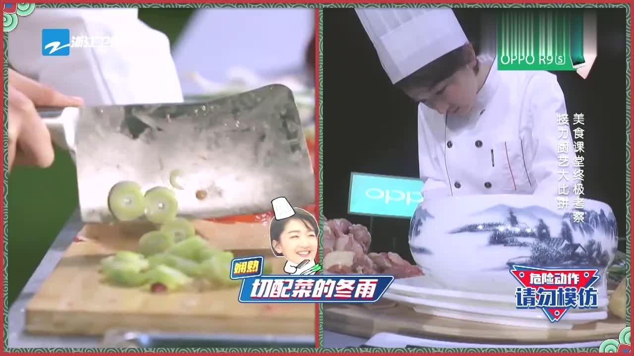 """董子健切菜展示""""灵魂刀法"""",大张伟吐槽:手还在就不错了!"""