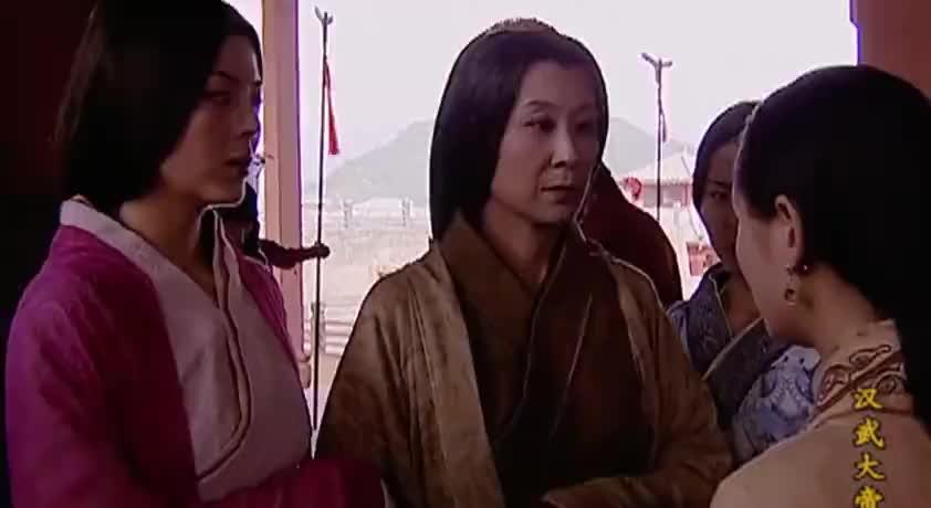 王娡撵走了长公主母女,说自己终于出了一口恶气