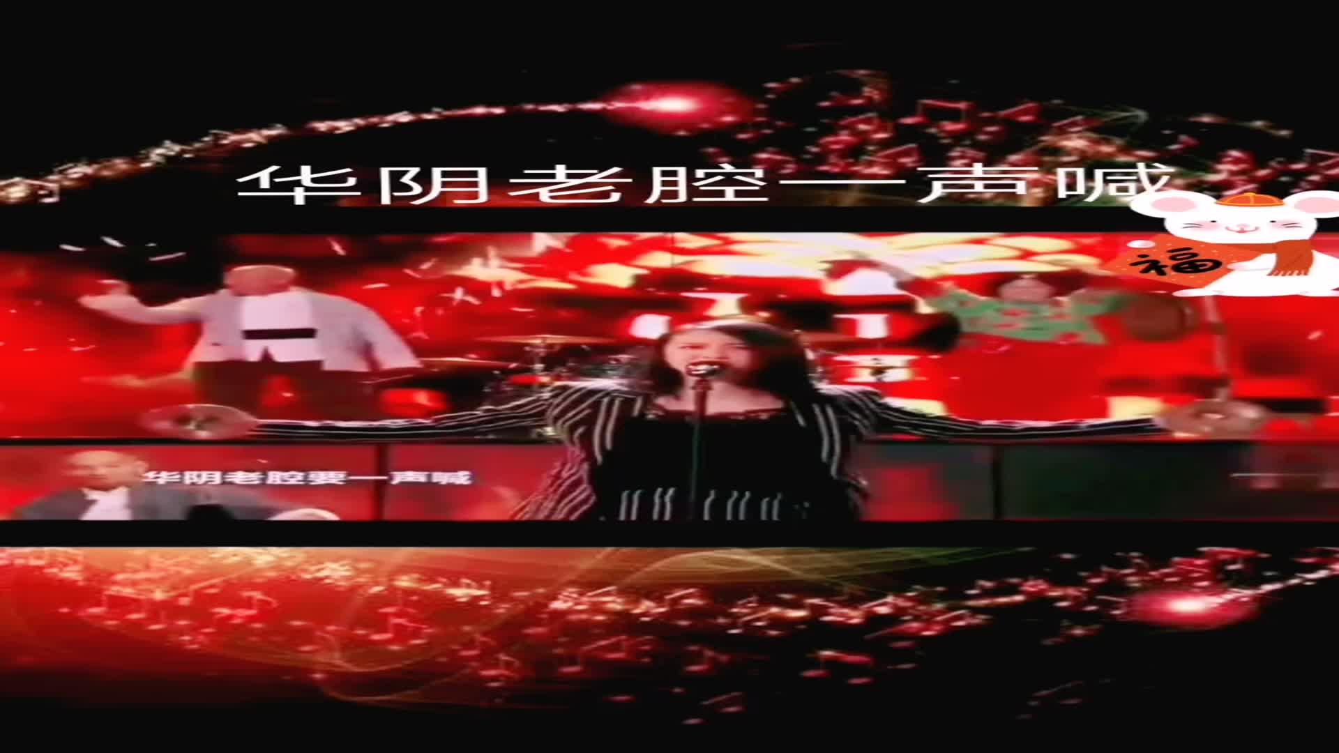 表演:谭维维华阴老腔团队