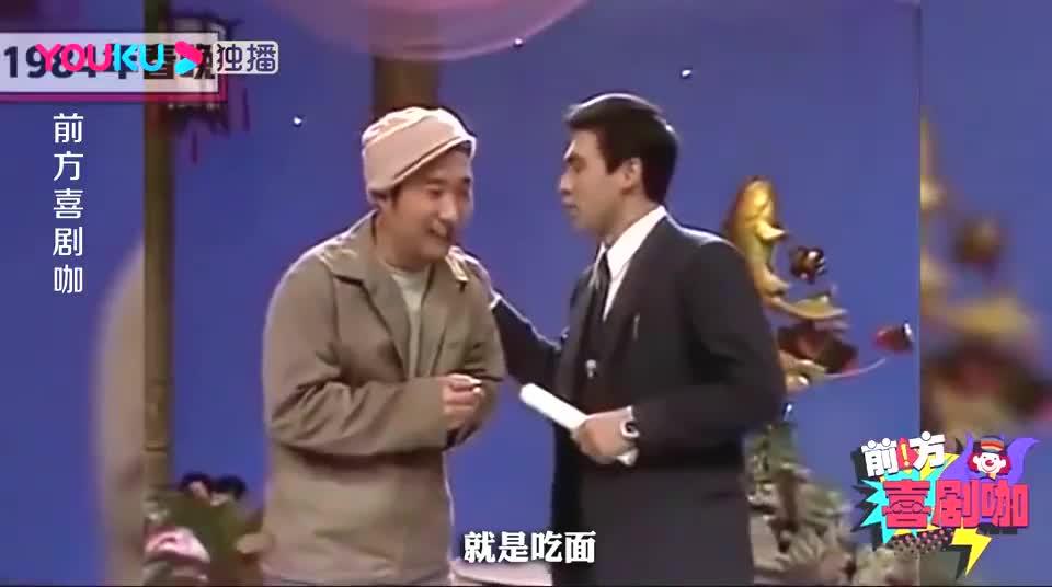 前方喜剧咖:陈佩斯和朱时茂无实物表演《吃面条》,演技炸裂啊
