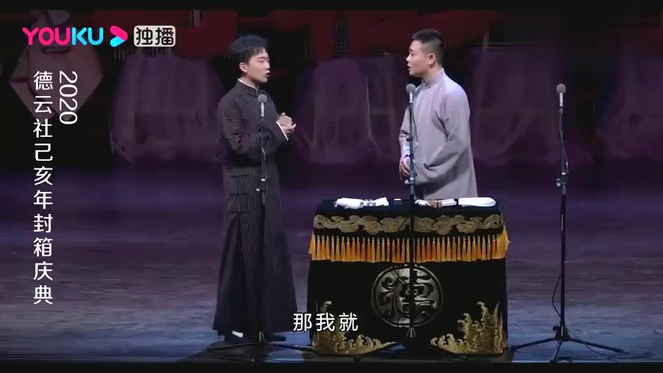 德云社:栾云平趁机吐槽,郭麒麟和栾云平现场演练,爆笑全场