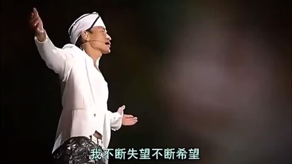 刘德华经典歌曲《今天》唱尽了人生奋斗的艰苦,苦自己尝