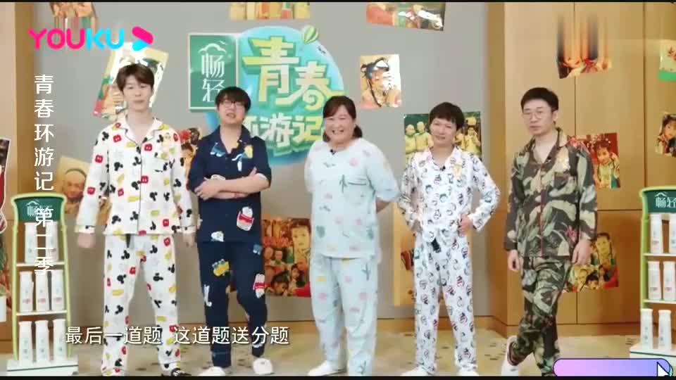 青春环游记:说出杨迪的五个缺点,果然是送分题,导演疯狂搞杨迪