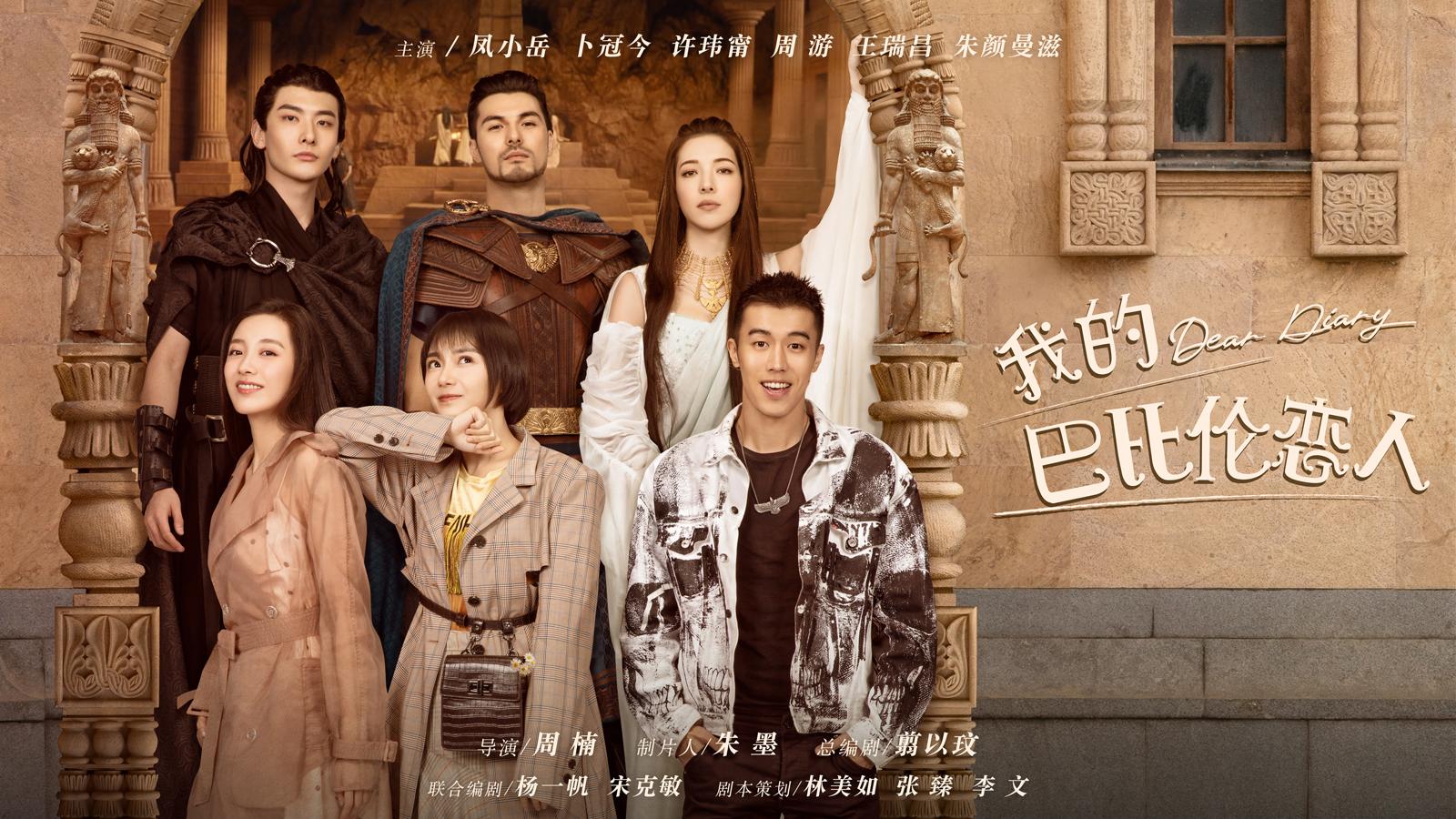 凤小岳、卜冠今主演《我的巴比伦恋人》定档9月27日