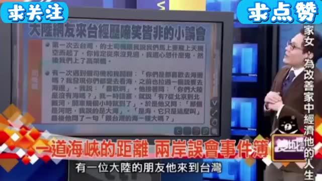 台湾被大陆规模吓坏,台北还不如大陆三线城市,两者压根没法比