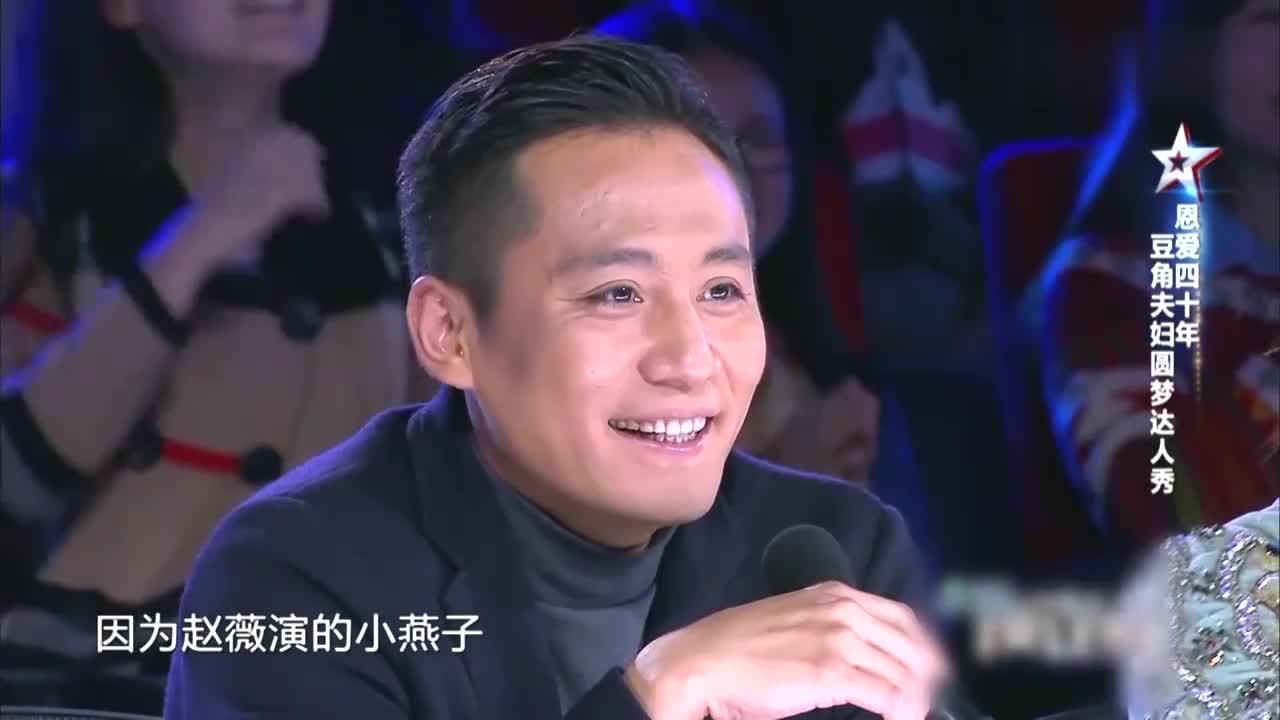 中国达人秀:豆角夫妇收获失败,赵薇看到这俩人,心里感觉憋着火