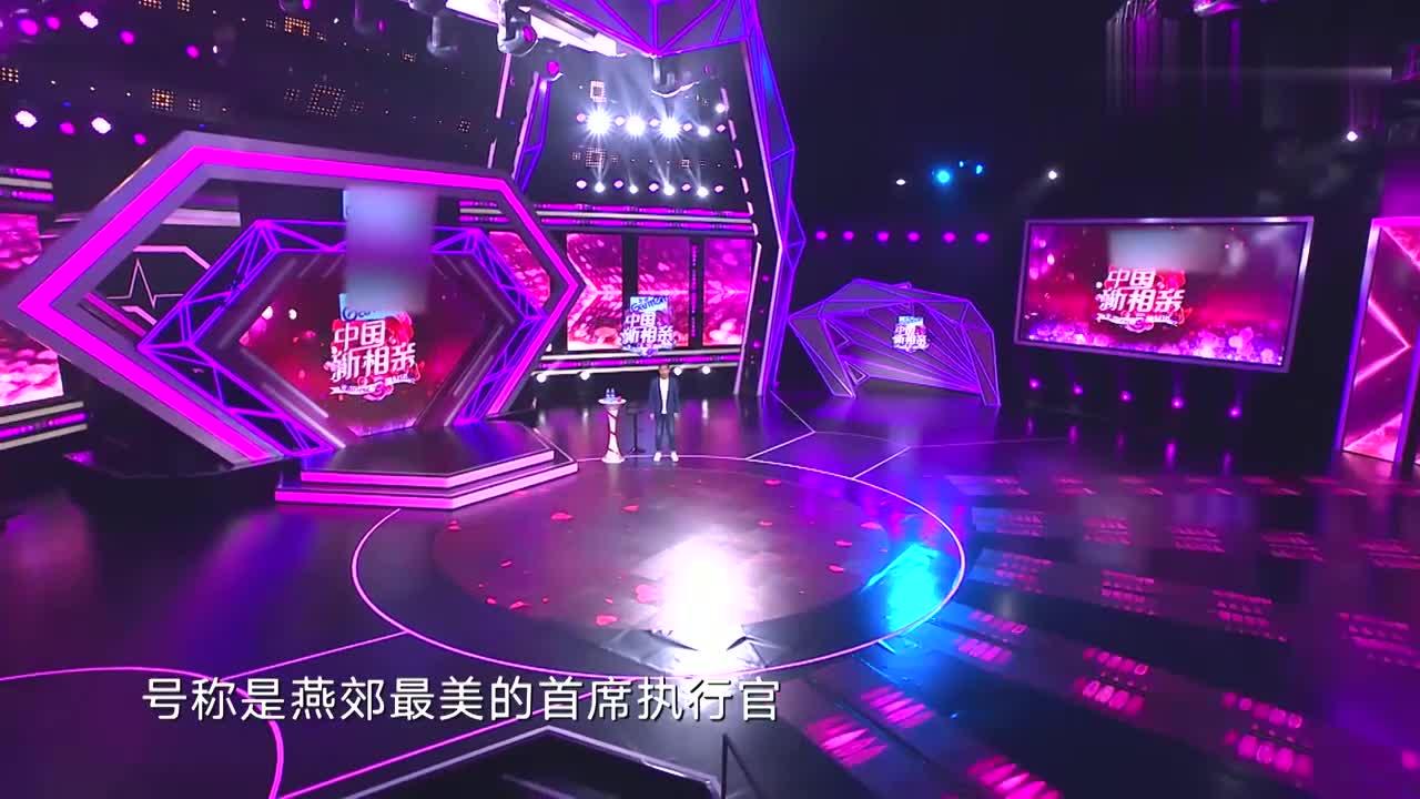 中国新相亲:燕郊最美CEO人气爆棚,一出场就遭男嘉宾争抢