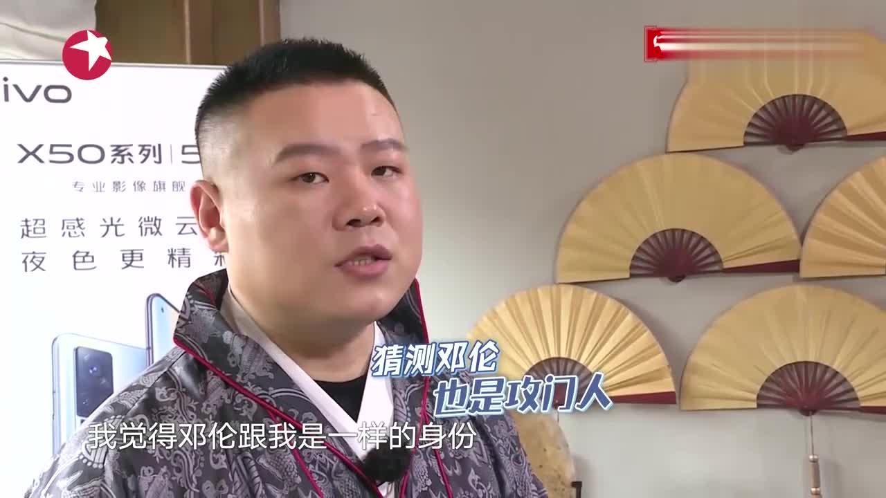 """极限挑战:岳云鹏面对难题竟默念""""德云社里面我最帅""""?"""