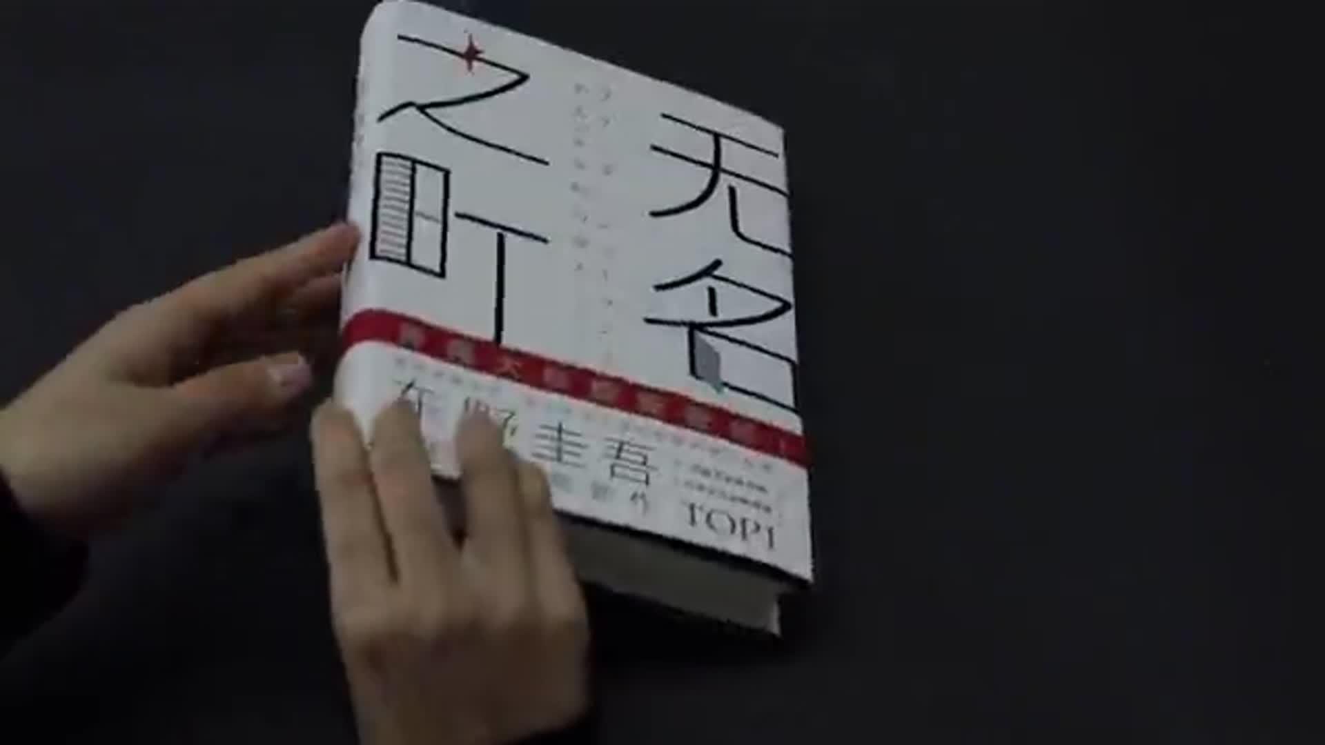东野圭吾新系列开篇之作《无名之町》,神尾大侦探首秀