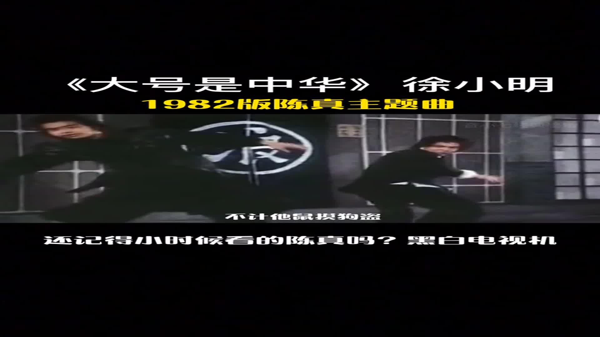 我记得小时候看陈真的时候,家里还是黑白电视机大号是中华