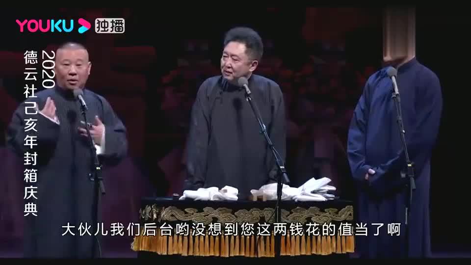 德云社:郭德纲胡编再调侃,高峰惨遭调侃,爆笑全场