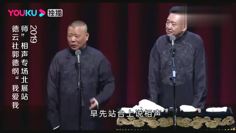 德云社:岳云鹏莫名躺枪,郭德纲调侃于谦媳妇,爆笑全场