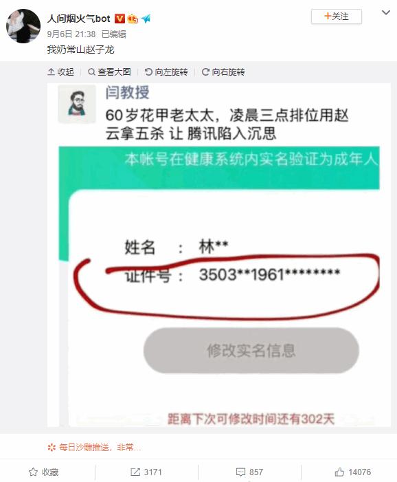 王者荣耀健康系统认证 60 岁老太用赵云拿五杀上热搜