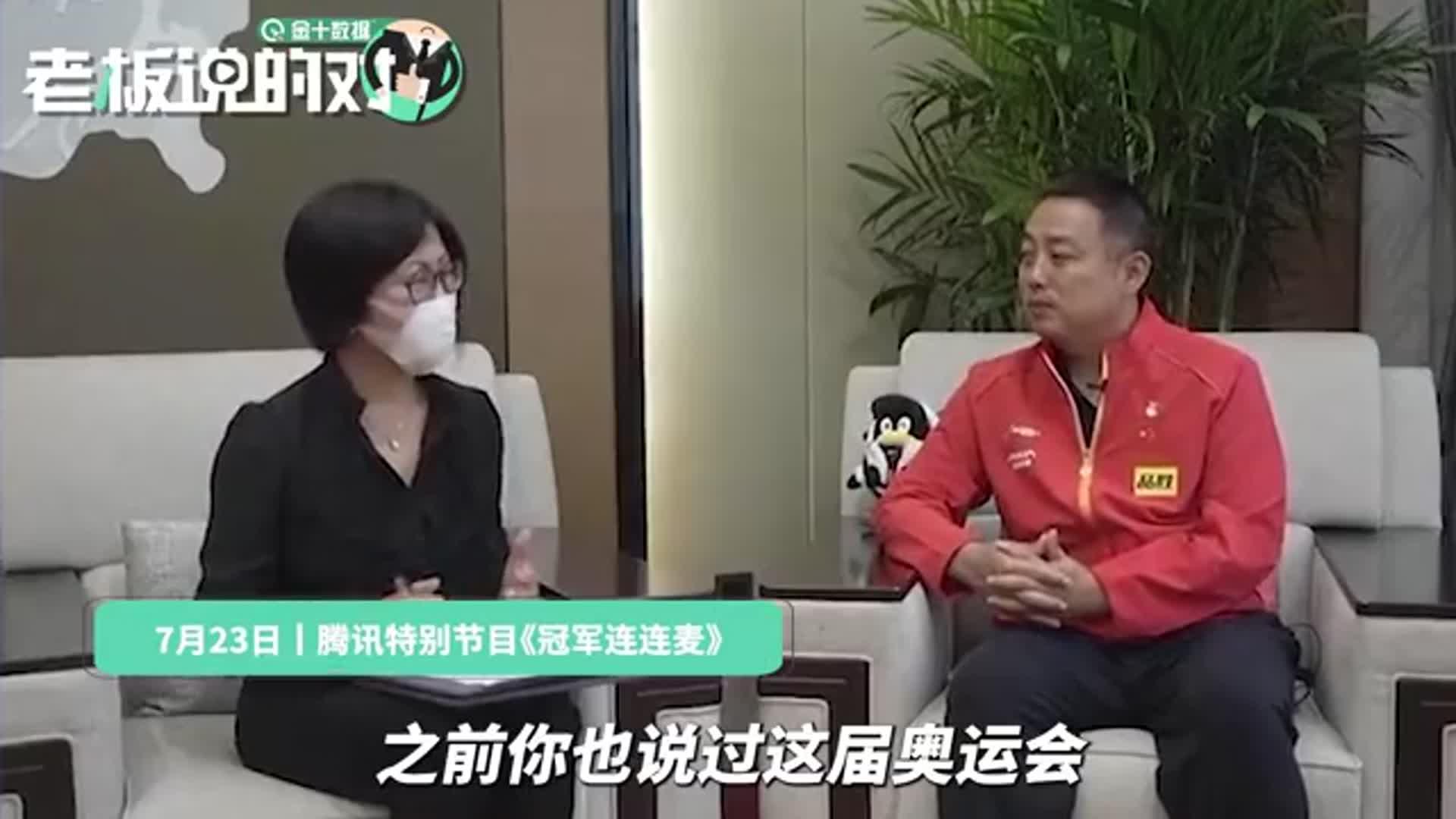 刘国梁称金牌不够分:总共就5块!日本想拿,韩国<a href=