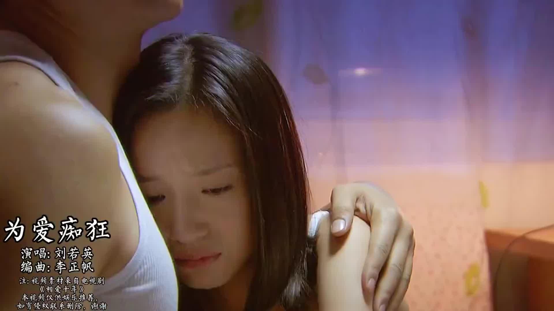 刘若英这首《为爱痴狂》经典好听,听一遍喜欢一遍,就是