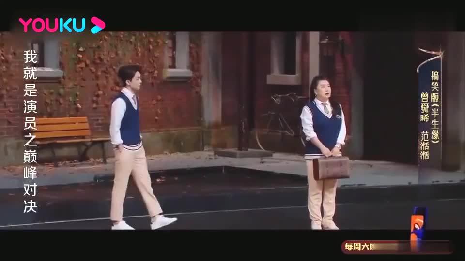 演员:范曾舜搞笑版《半生缘》,逗乐全场观众,太搞笑了!
