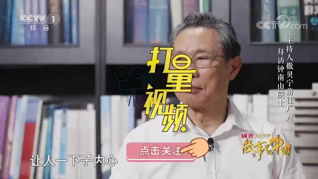 老伴默默支持钟南山院士抗疫,来听钟南山感人讲述故事里的中国