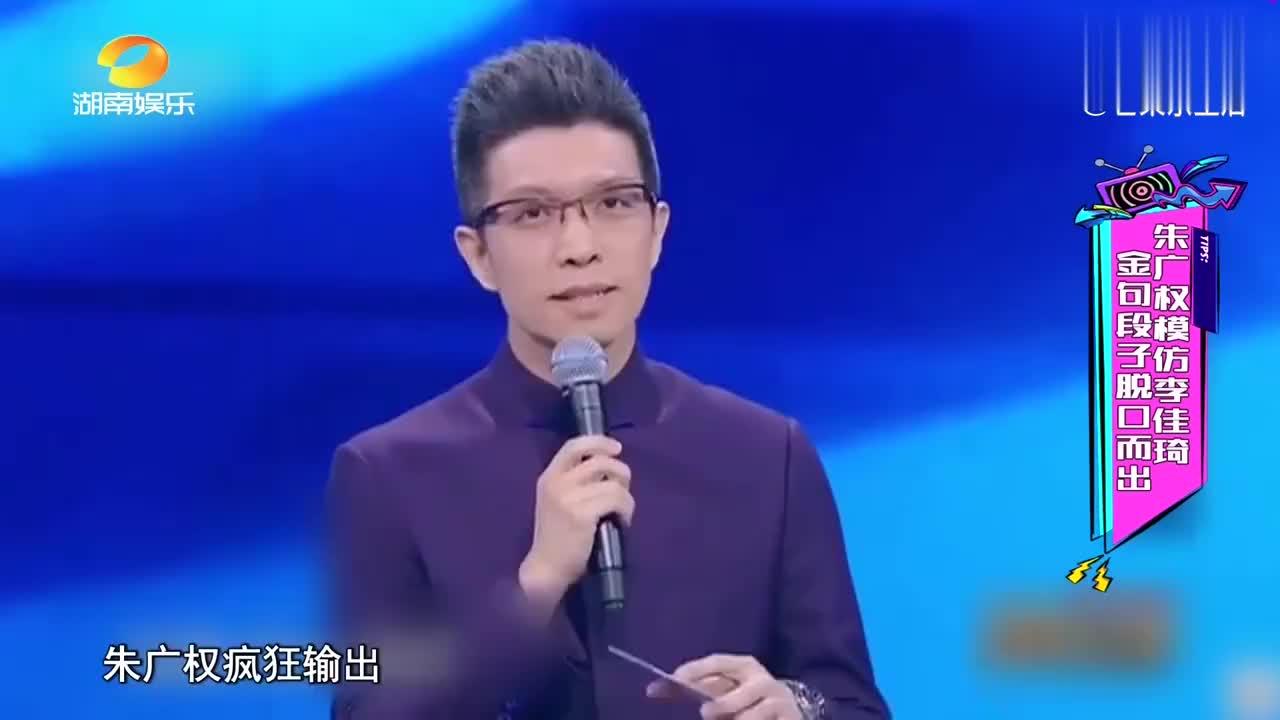 朱广权模仿李佳琦,金句段子脱口而出,逗乐众人