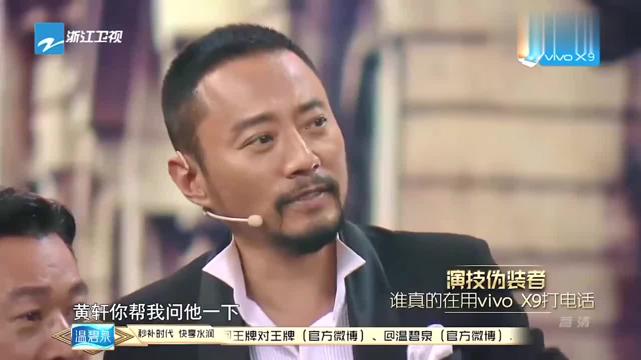 看谁真的在打电话,黄轩刚说话就被淘汰,陶虹的回答太逗人!