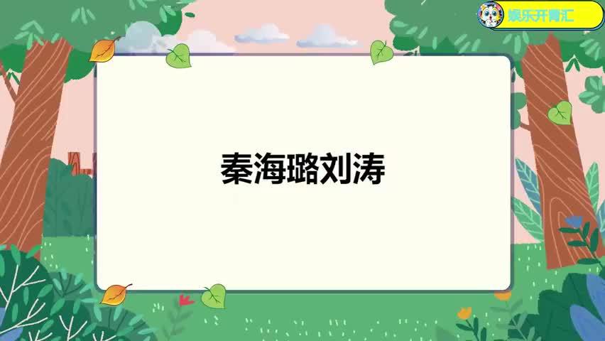 秦海璐:我对甜点没兴趣,刘涛:这桌你吃的最欢!明星搞笑拆台