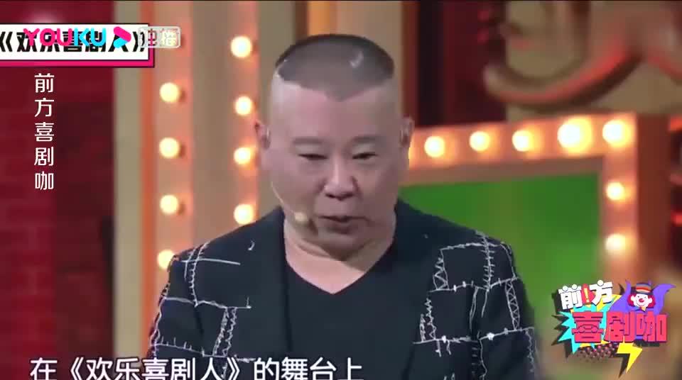 """前方喜剧咖:岳云鹏文松比""""剑"""",郭德纲趁机吐槽,爆笑全场"""