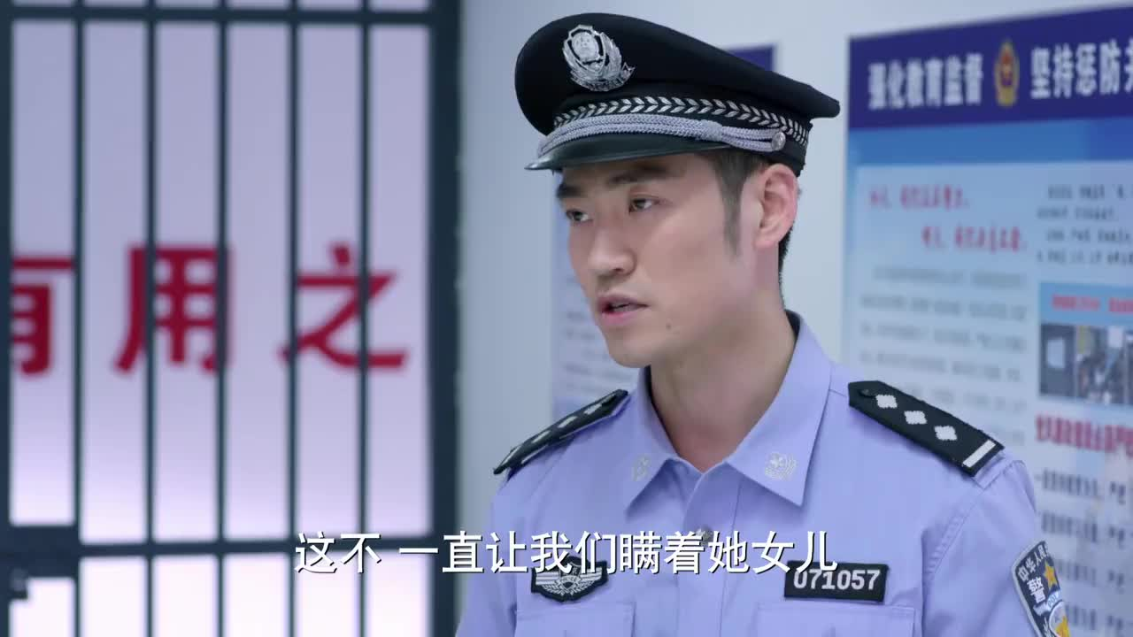 我不是精英:米阳来到监狱看林红梅,他一自报身份,林红梅就走了