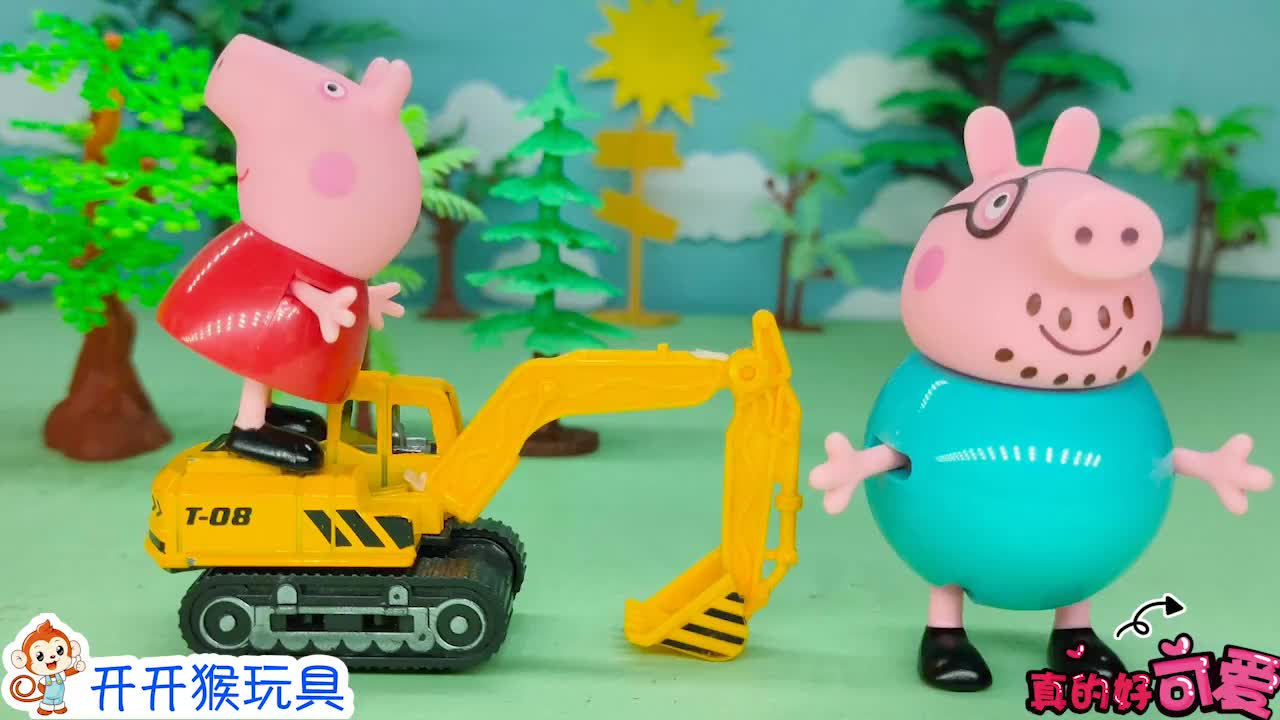 小猪佩奇怎么开着挖掘机追着猪爸爸?乔治和超级飞侠如何帮忙?