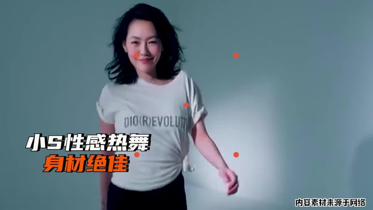 小S拍广告现场热舞秀身材,自曝跳完舞超自恋:老娘怎么会43岁!