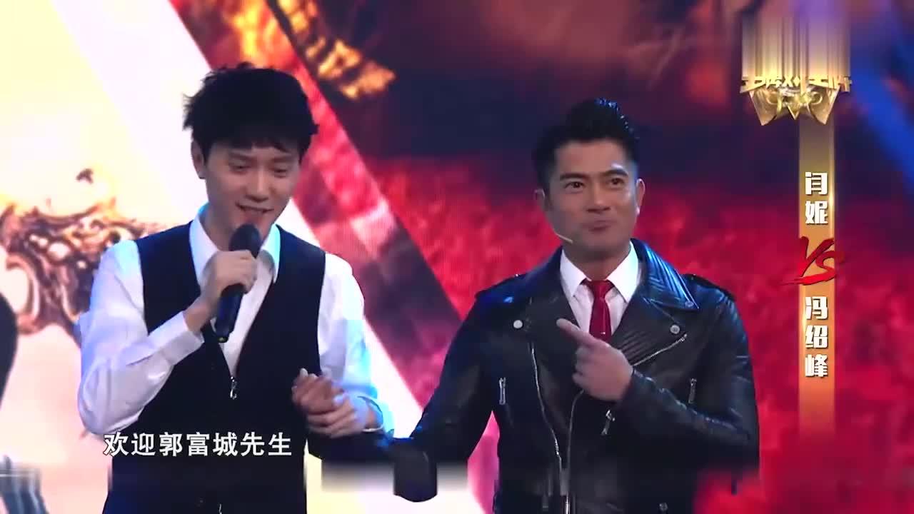 郭富城出场就夸冯绍峰太帅,说他嘴唇性感,王祖蓝:你看我的呢?