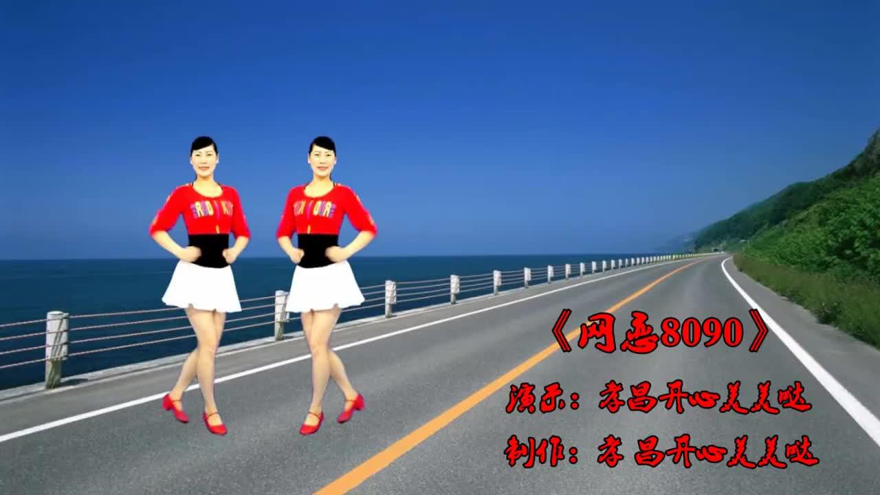广场舞《网恋8090》零基础16步,简单易学,送给初学者!
