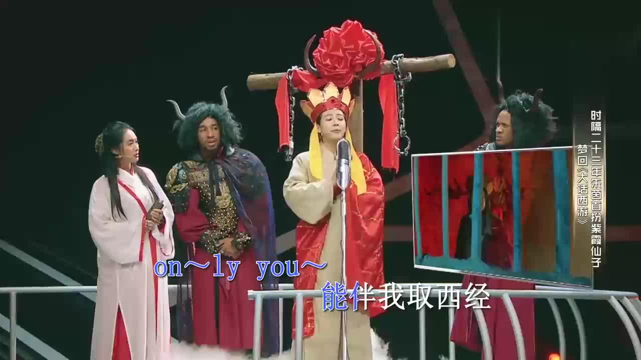 王牌:宋茜扮演唐三藏《onlyyou》开嗓,紫霞仙子崩溃捂耳朵!
