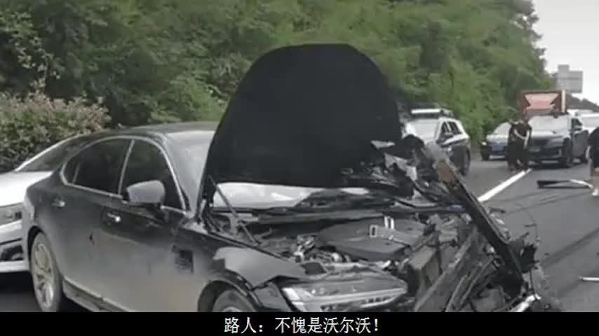 视频:沃尔沃S90撞上高速养护车,看到现场车损,路人:不愧是沃尔沃!