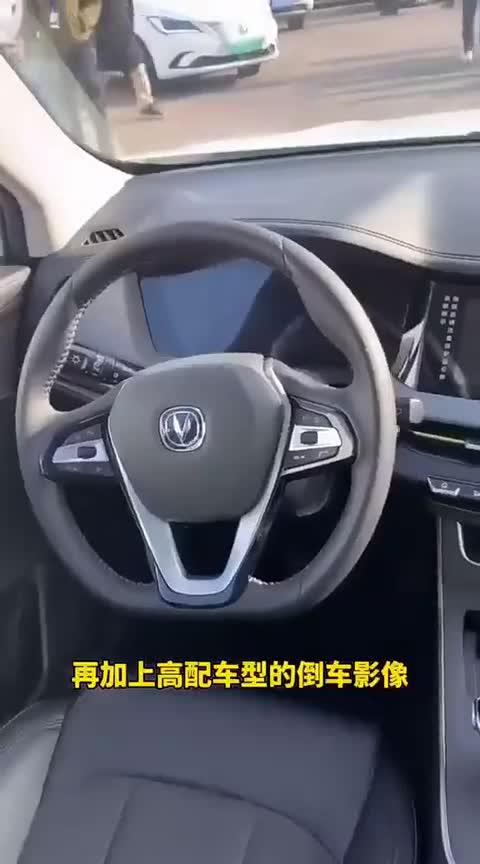视频:长安新能源汽车E-Pro怎么样,值不