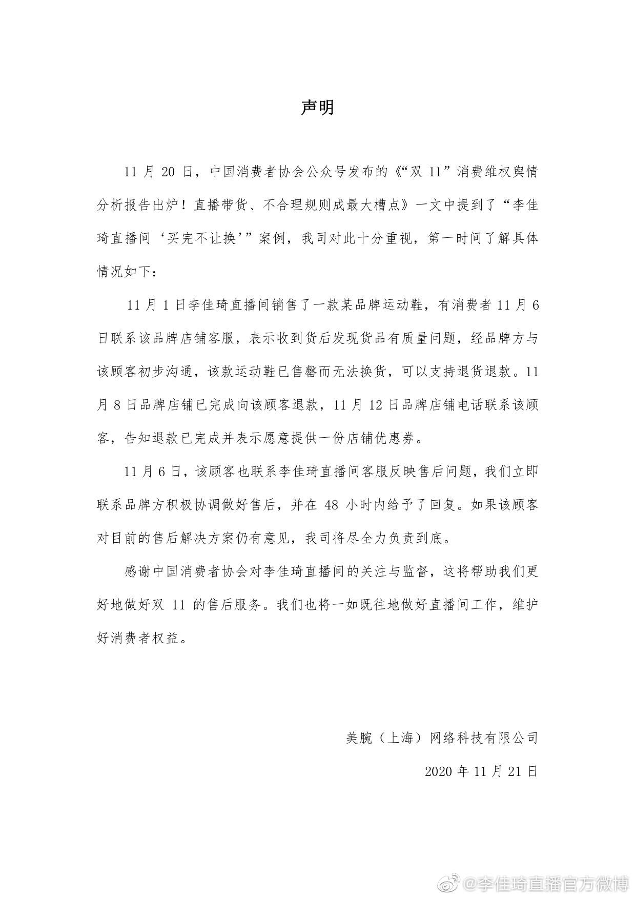 李佳琦方回应买完不让换 因厂商当时货品已售完无法换货