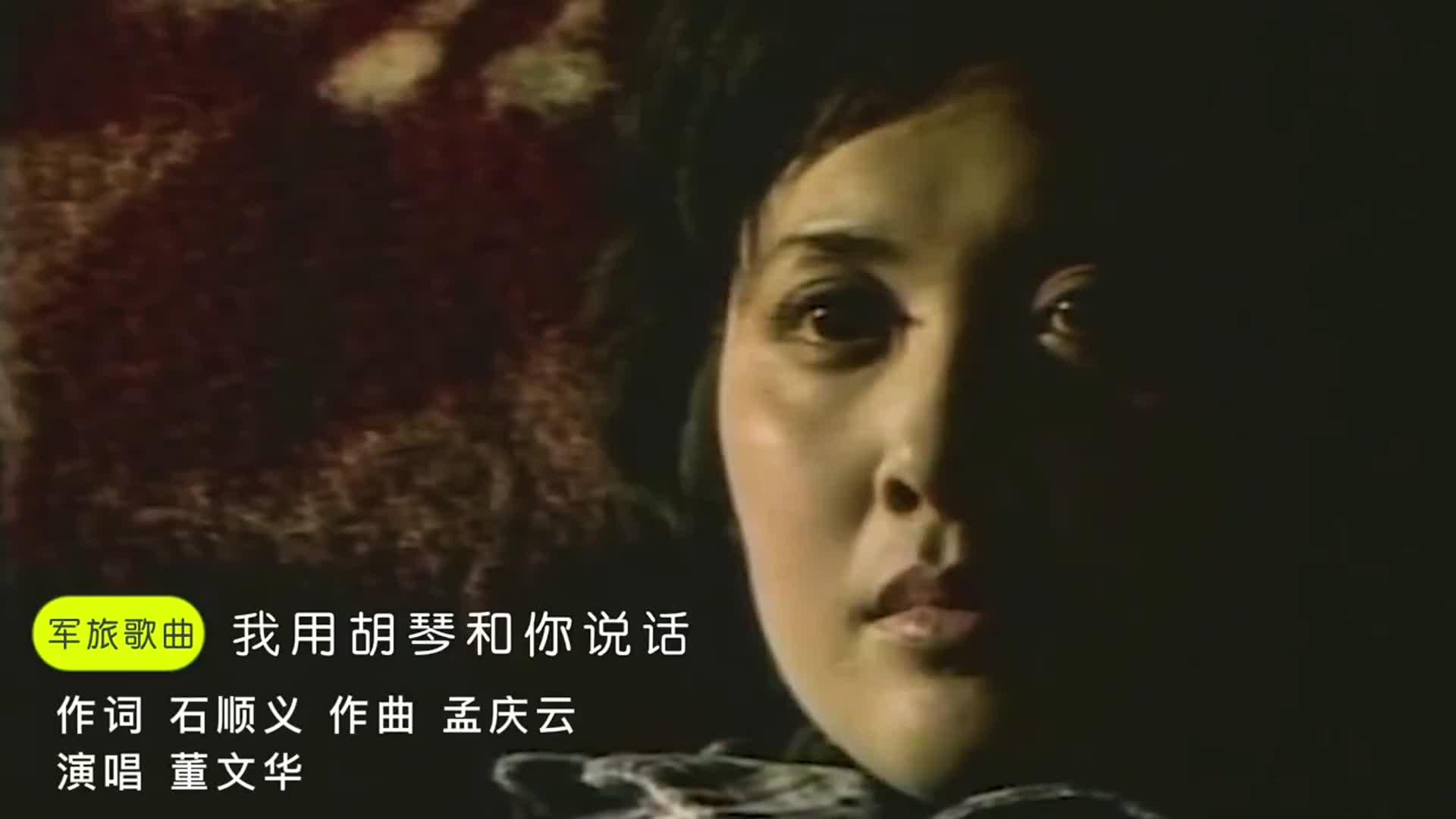 董文华《我用胡琴和你说话》,朱琳演绎金戈铁马,一代人的偶像!