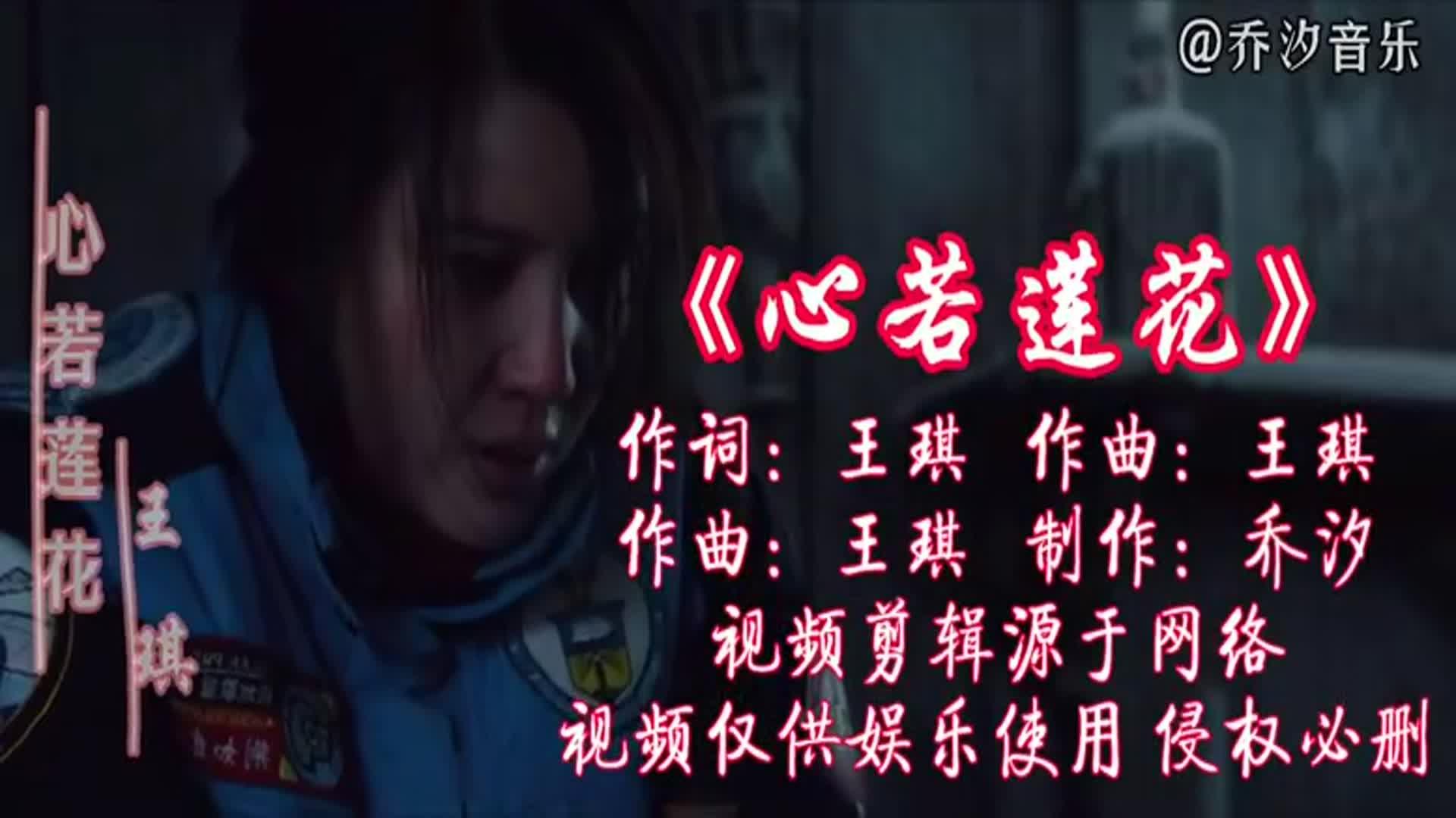 2021王琪最新歌!一首《心若莲花》歌词扎心,唱得伤感又