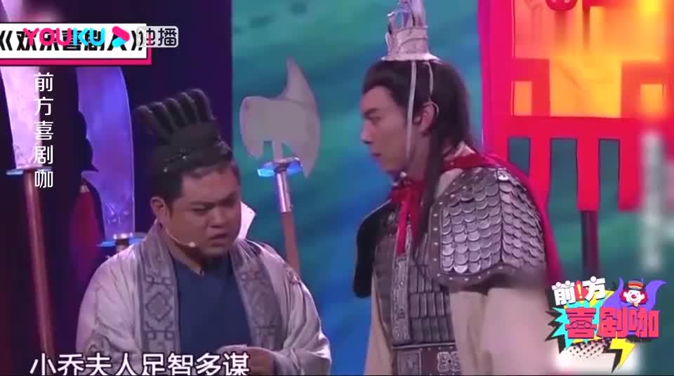 前方喜剧咖:柳岩饰演小乔,和诸葛亮勾搭,周瑜气得胸口疼