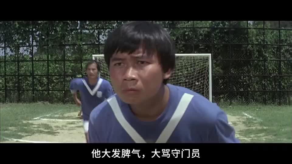 两大球王争霸赛,狄威耍赖遮住裁判,元彪被他害的记了个黄牌