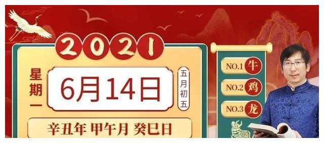 6月14日生肖运势_牛、鸡、龙大吉