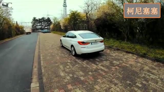 视频:2019款宝马6系GT按下钥匙,开车上路那刻,才知道什么叫买值了!