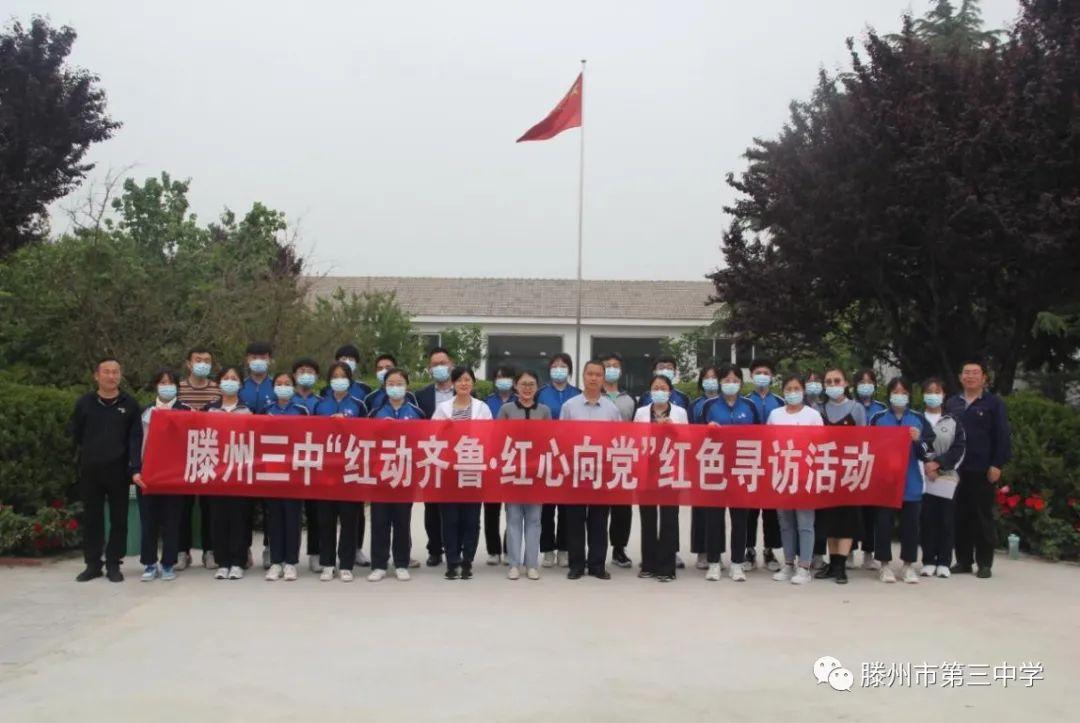 """滕州三中组织开展""""红动齐鲁•红心向党""""红色寻访活动"""