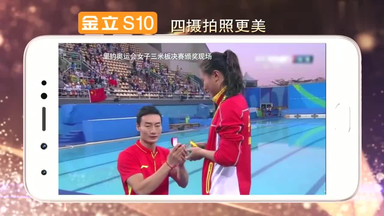 金星时间:秦凯在奥运会上,向何姿跪地求婚,让主持人沈南赞叹