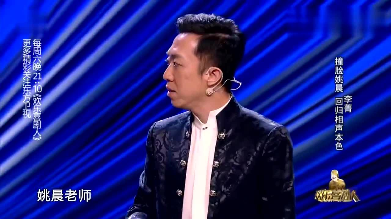 喜剧:李菁被两兄弟认成姚晨,怎么解释都没用,一脸无奈