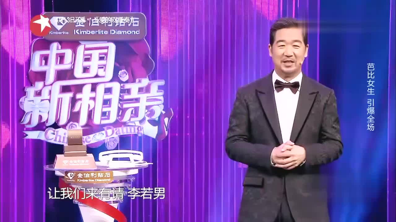中国新相亲:芭比女娃娃嘉宾登场,可爱中透露着性感,太带劲了